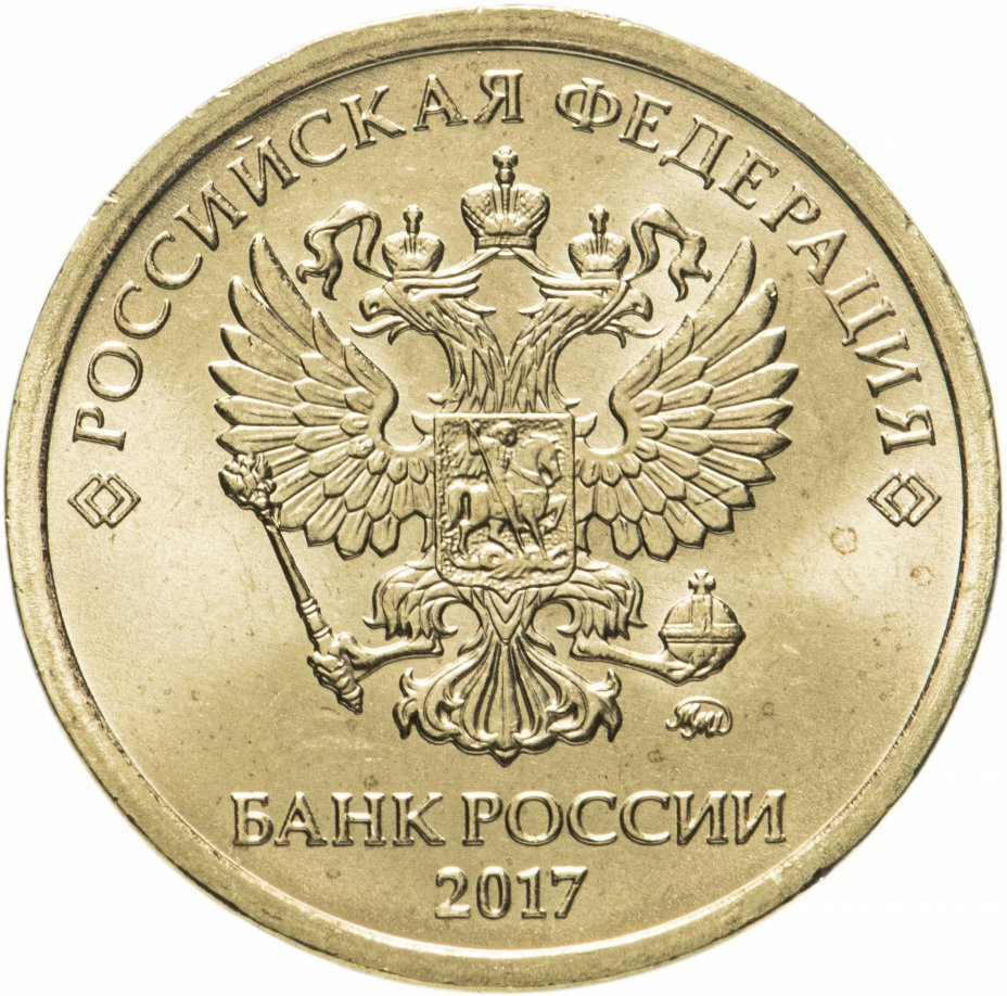 купить 10 рублей 2017 ММД штемпельный блеск