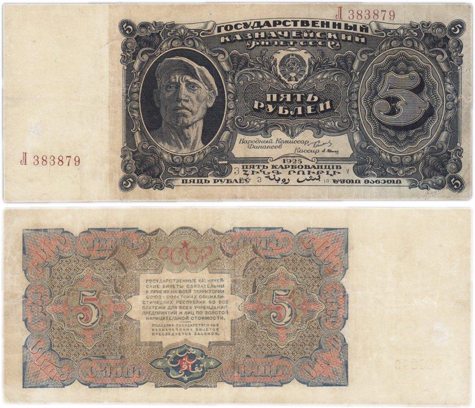 купить 5 рублей 1925 кассир Васильев, однолитерная