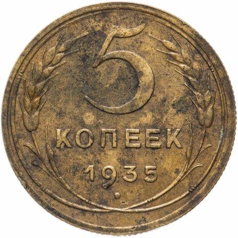купить 5 копеек 1935 новый тип