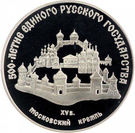 """купить 3 рубля 1989 ММД Proof """"Московский Кремль, XII-XVI вв."""""""