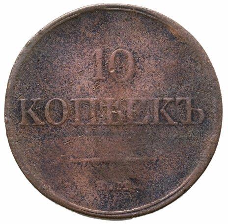 купить 10 копеек 1832 ЕМ-ФХ