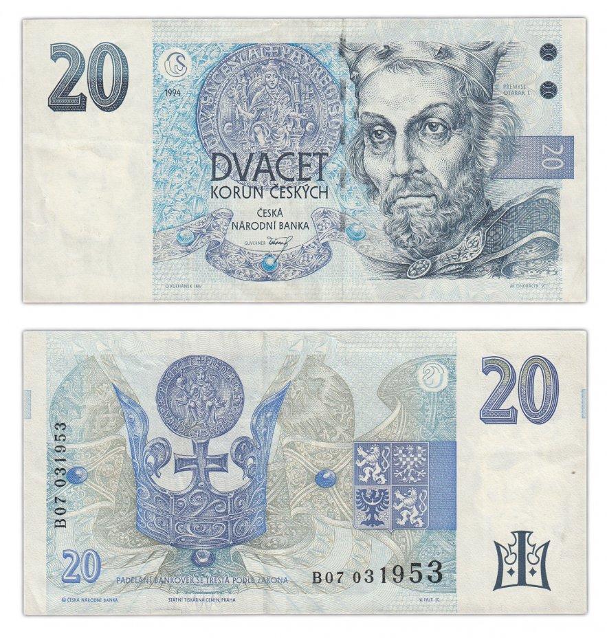 купить Чехия 20 крон 1994 (Pick 10b)