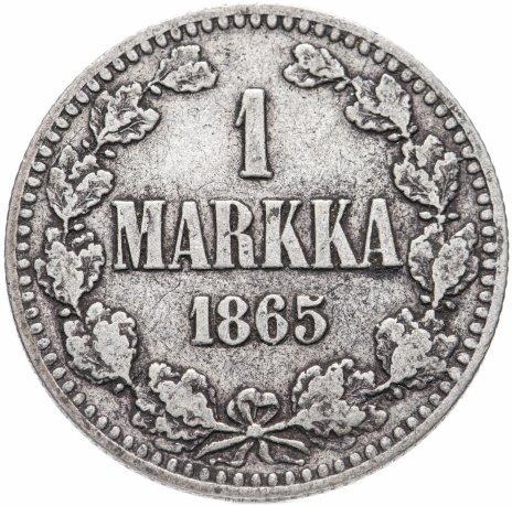 купить 1 марка (markka) 1865 S, монета для Финляндии