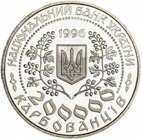купить Украина 200000 карбованцев 1996 Леся Украинка