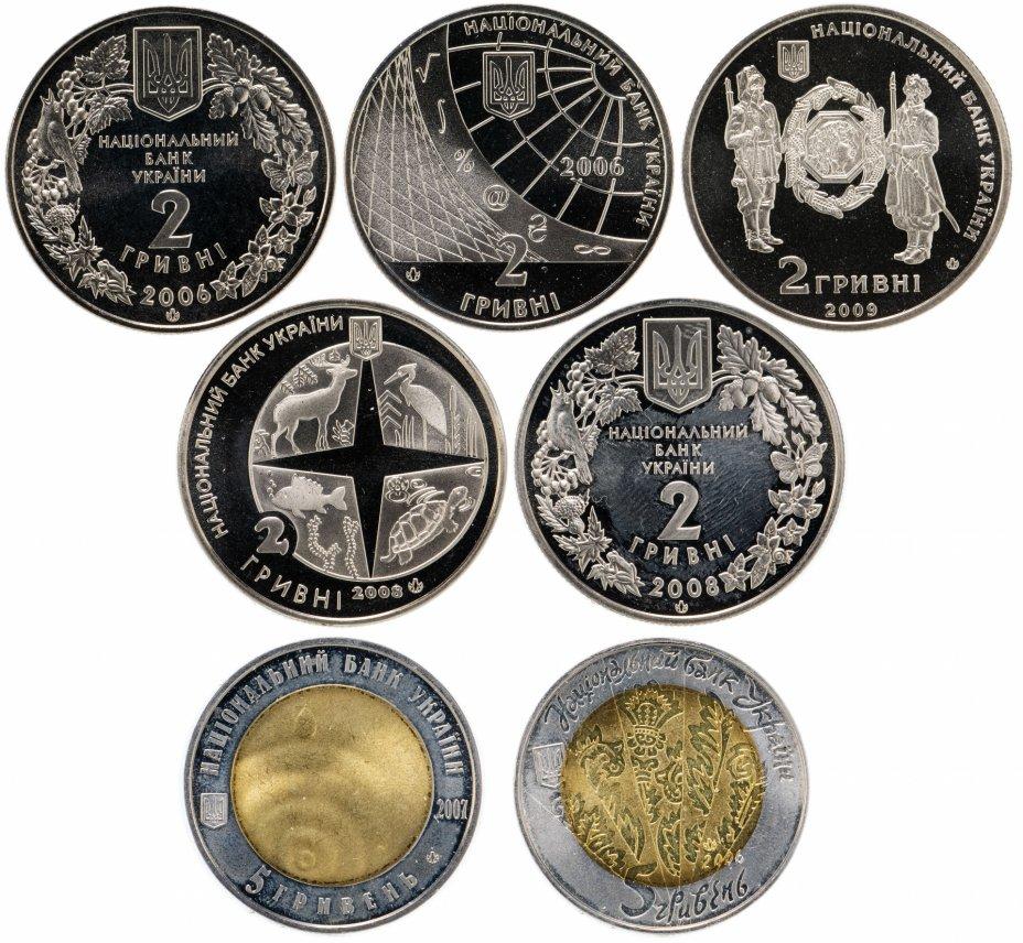 купить Украина набор из 7 монет 2006-2009