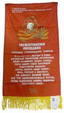 """купить Вымпел большой """"Торжественное обещание пионера Советского Союза"""", ткань, бахрома, СССР, 1985 г."""
