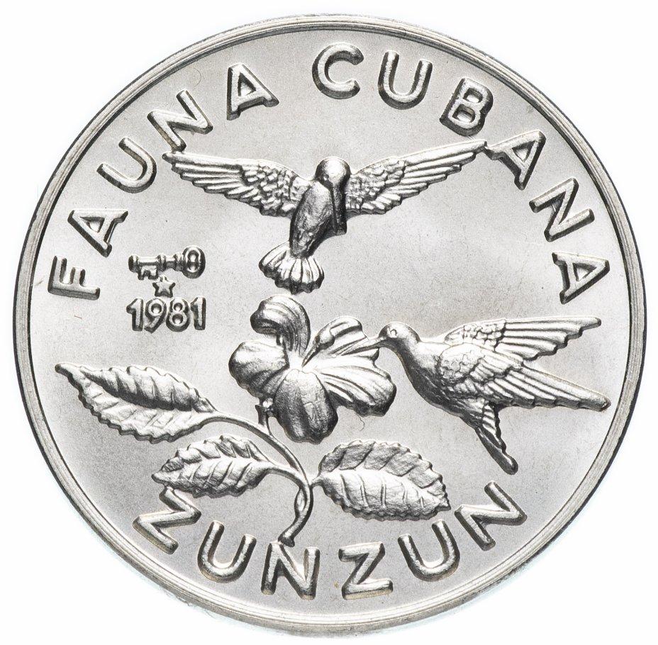 """купить Куба 1 песо (peso) 1981 """"Фауна Кубы - Колибри-пчёлка"""""""