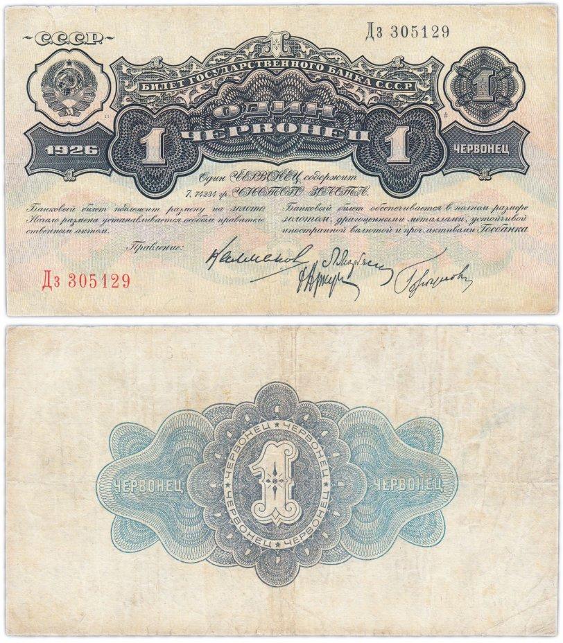 купить 1 червонец 1926 Калманович М. И., Марьясин Л. Е., Горбунов П. П., Аркус Г. М.