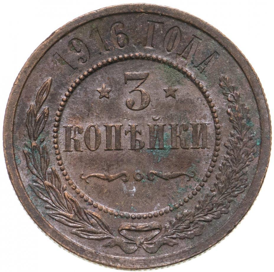 купить 3 копейки 1916