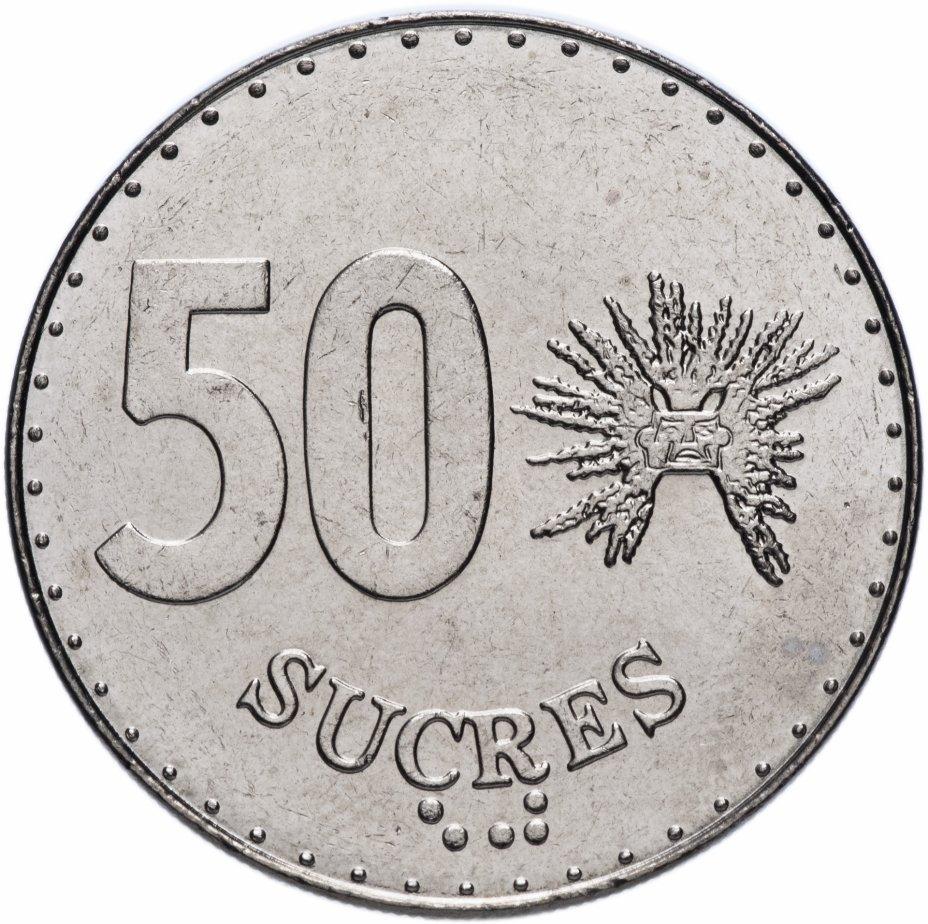 купить Эквадор 50 сукре 1991