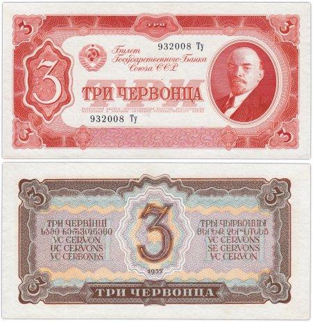 купить 3 червонца 1937 тип литер Большая/маленькая (серия Ту)