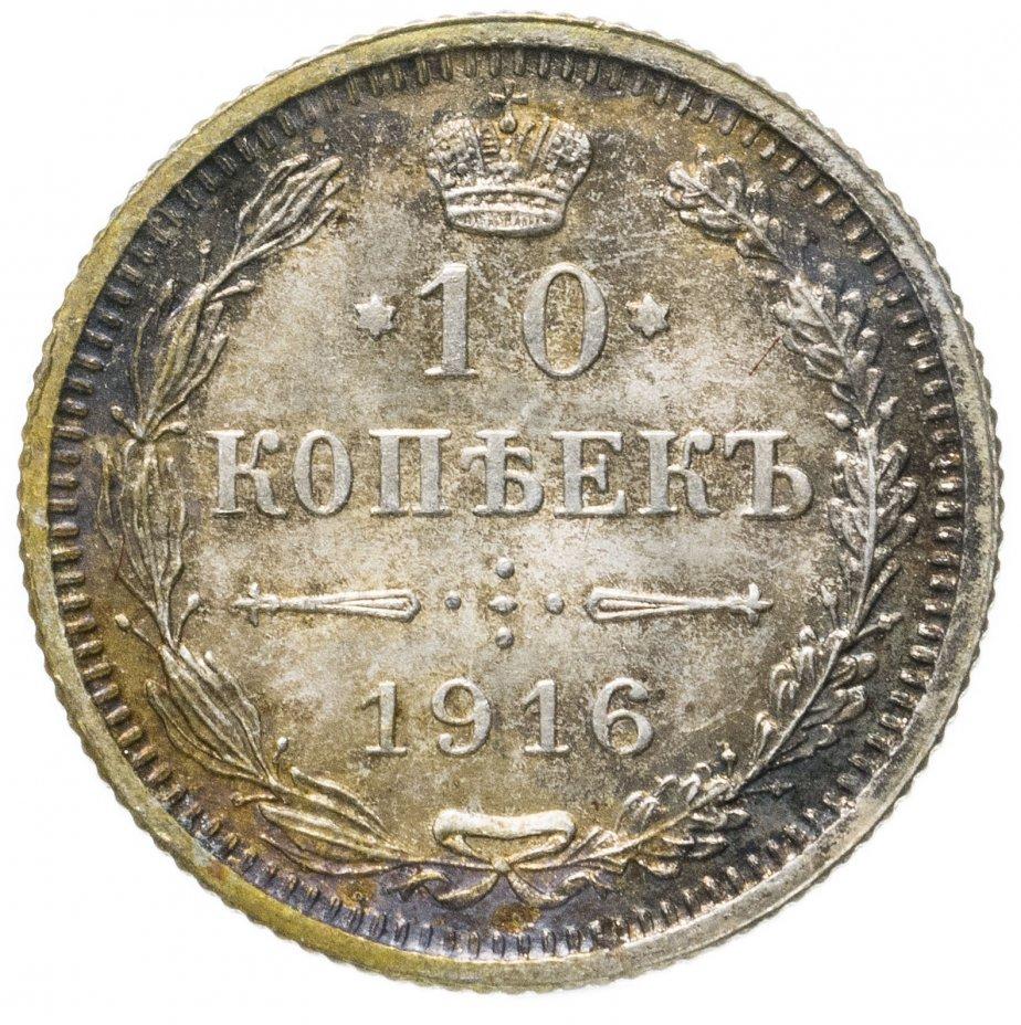 купить 10 копеек 1916   без инициалов минцмейстера, монетный двор в г. Осака (Япония)
