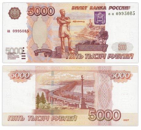 купить 5000 рублей 1997 без модификации, серия аа