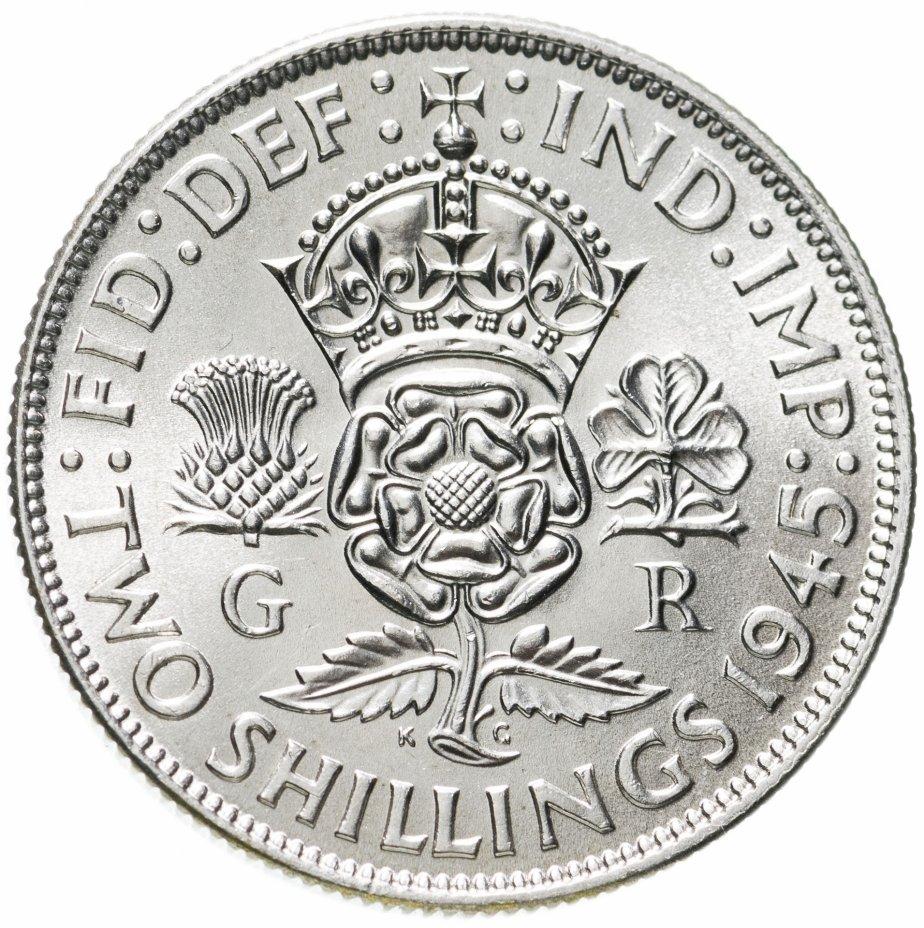 купить Великобритания 2 шиллинга (флорин, shillings) 1945