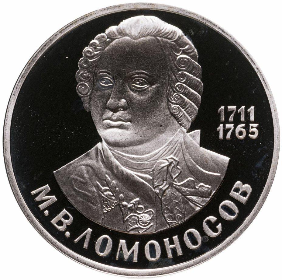 купить 1 рубль 1986 Proof 275 лет со дня рождения великого русского ученого М. В. Ломоносова, новодел
