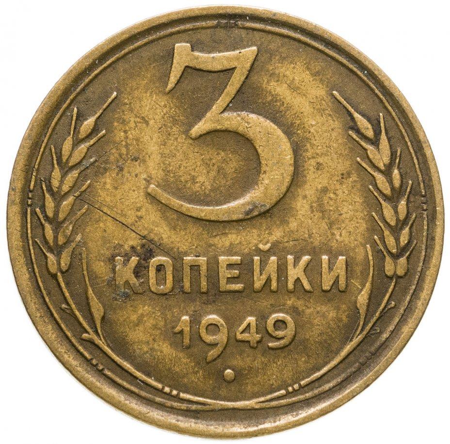 купить 3 копейки 1949