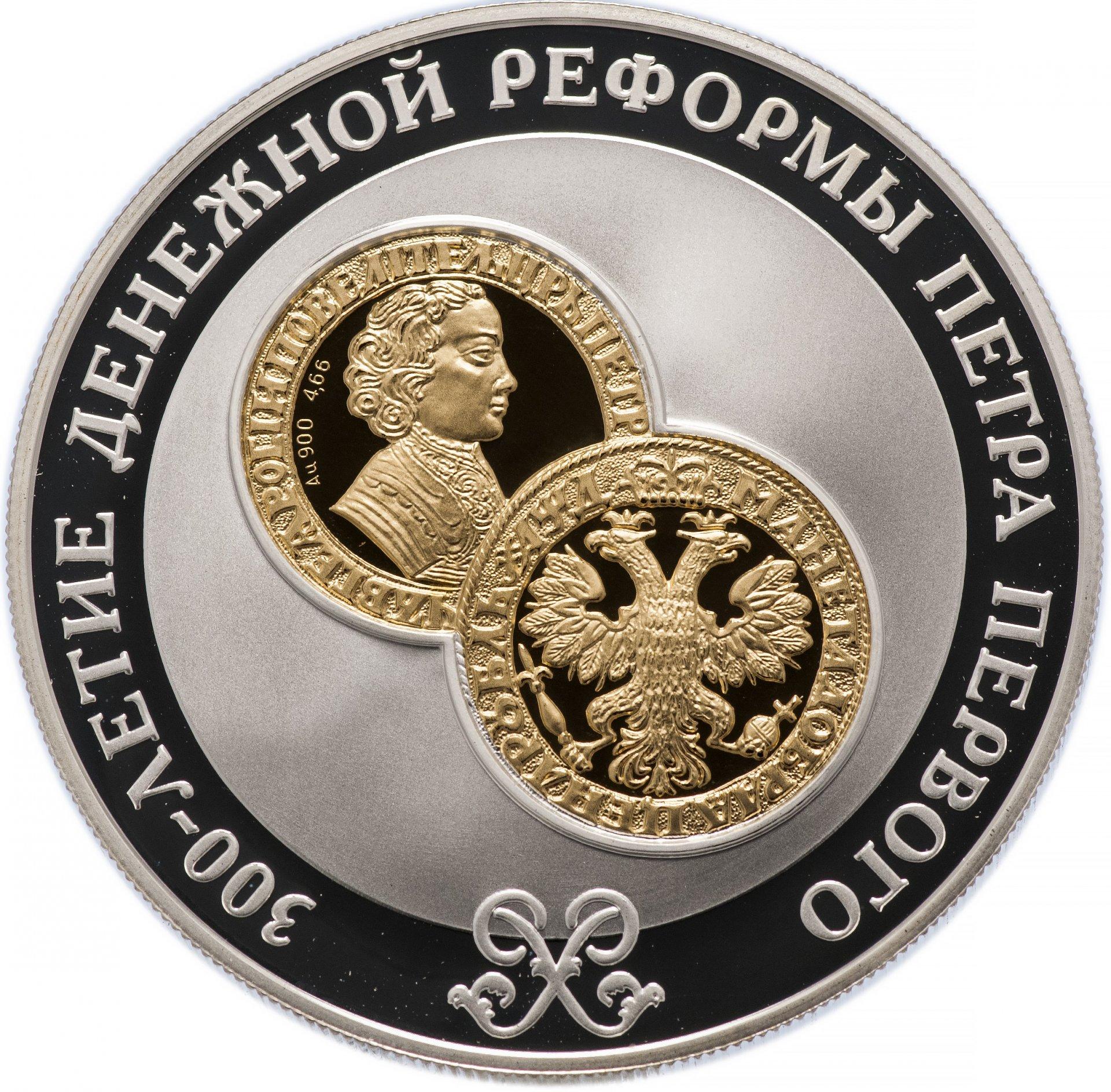 Купить монету25 рублей300 денежной реформе петро2004год польша злотый 1992 года