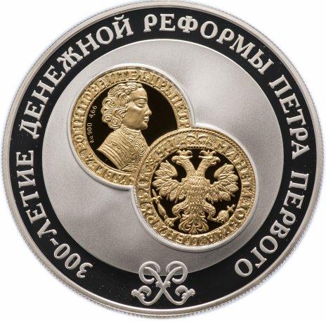 """купить 25 рублей 2004 СПМД proof """"300-летие денежной реформы Петра I"""""""