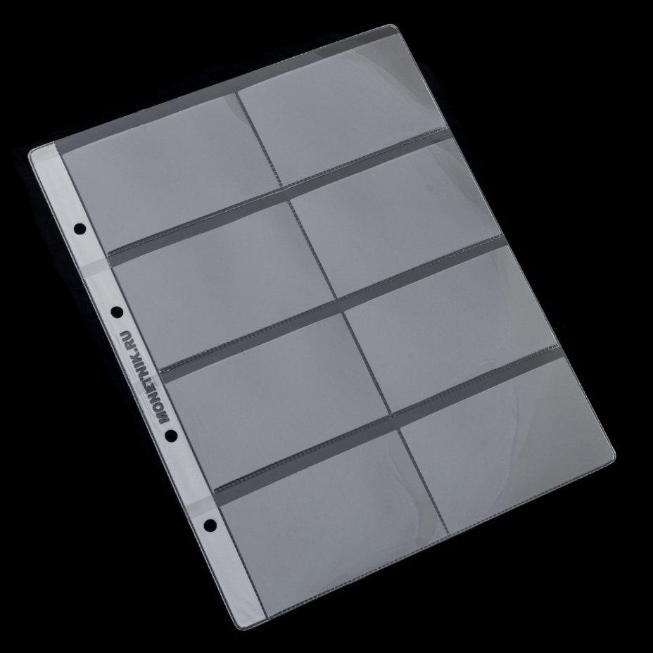 купить Профессиональные (professional) листы для телефонных и банковских карт на 8 ячеек (60х90 мм), формат Оптима (Optima) 200х250 мм