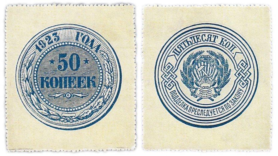 купить 50 копеек 1923 ПРЕСС