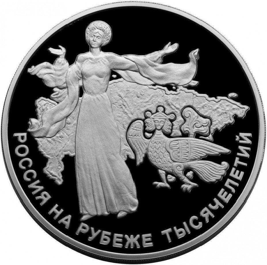 купить 100 рублей 2000 года ММД Россия Proof