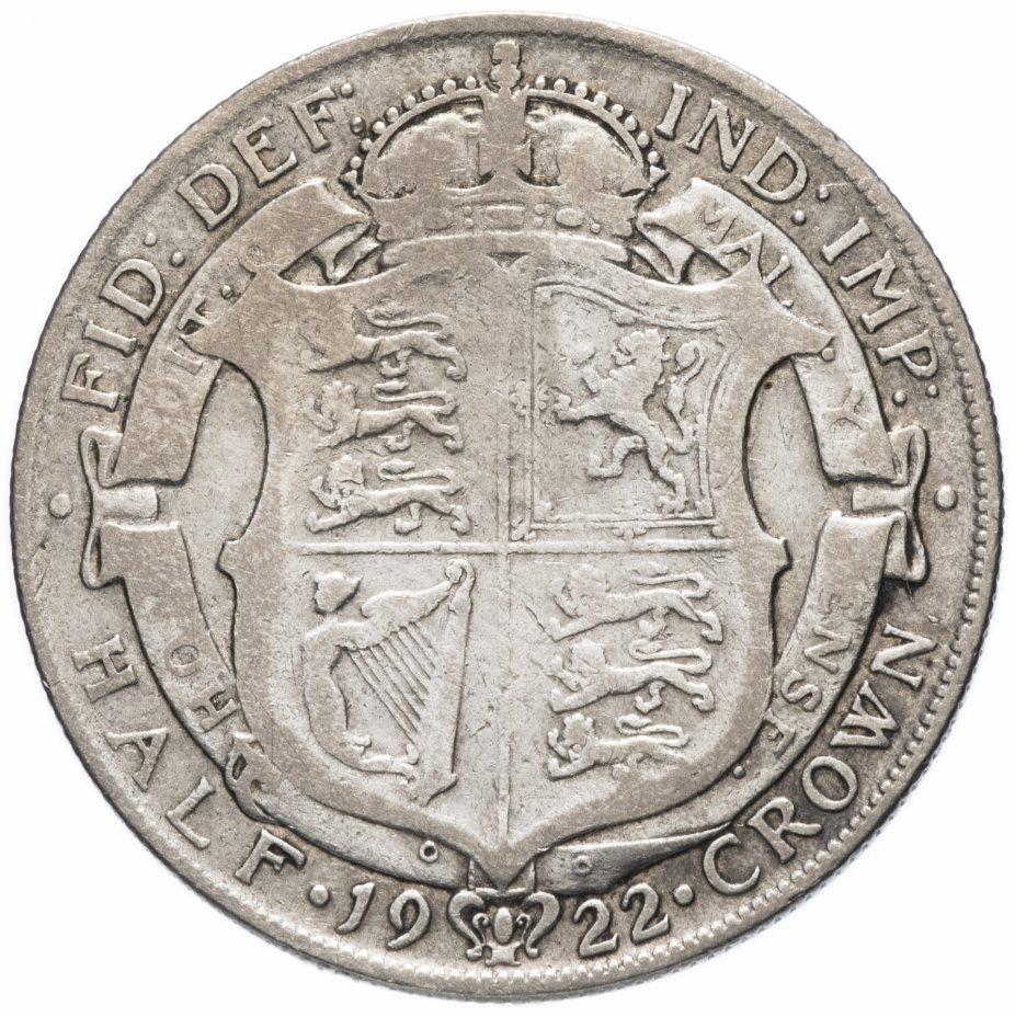 купить Великобритания 1/2 кроны (crown) 1922