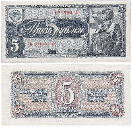 купить 5 рублей 1938 тип литер Большая/Большая