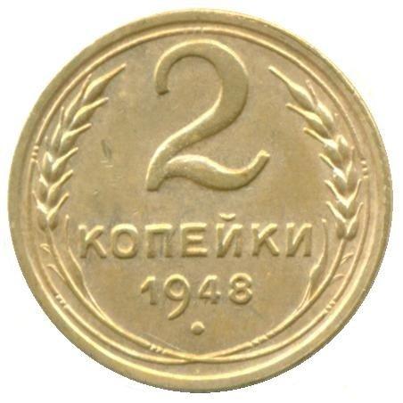 купить 2 копейки 1948 года 11 лент