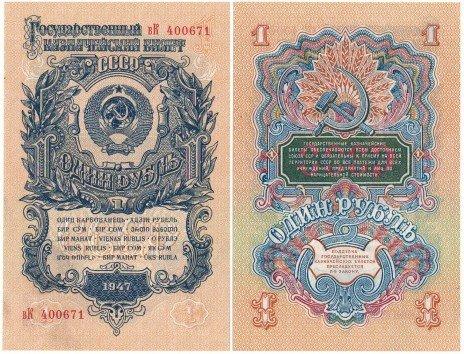 купить 1 рубль 1947 (15 лент)