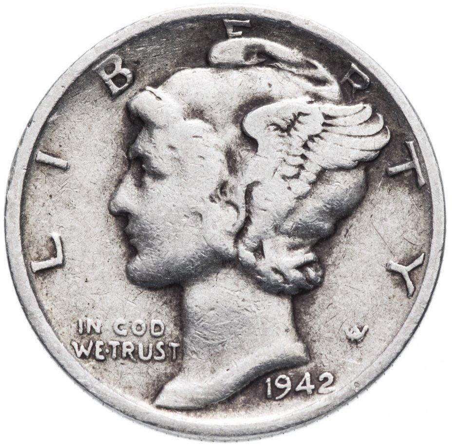"""купить США 10 центов (дайм, one dime) 1942 S Mercury Dime (дайм «Меркурий») знак монетного двора """"S"""" - Сан-Франциско"""