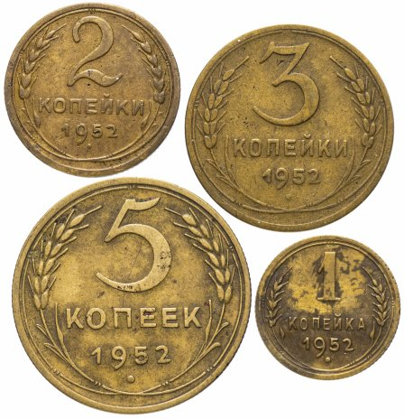 купить Набор монет 1952 года 1, 2, 3  и 5 копеек (4 монеты)