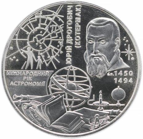 """купить Украина 5 гривен 2009 """"Международный год астрономии: Юрий Дрогобыч"""""""