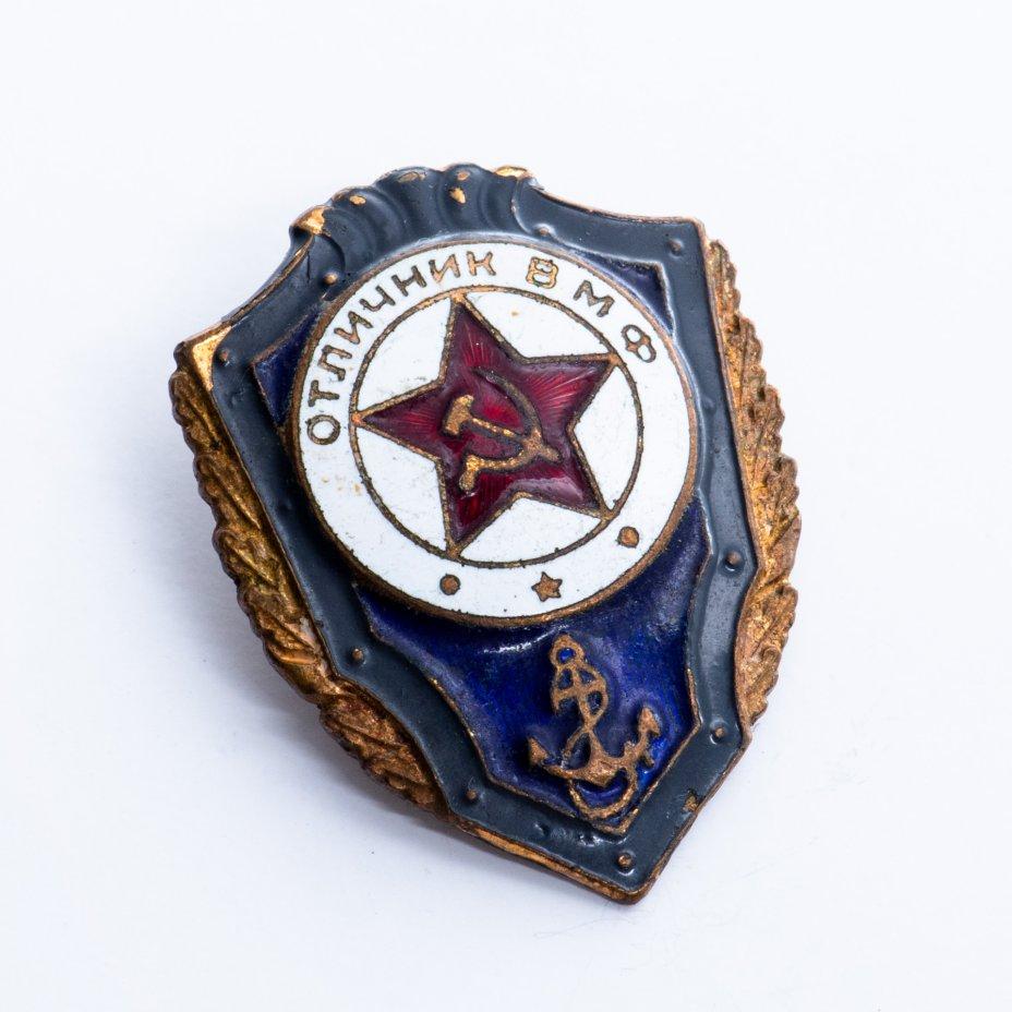 купить Знак СССР Отличник ВМФ (Разновидность случайная )