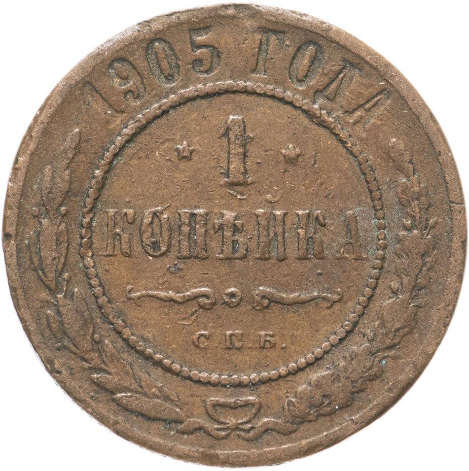 купить 1 копейка 1905 СПБ