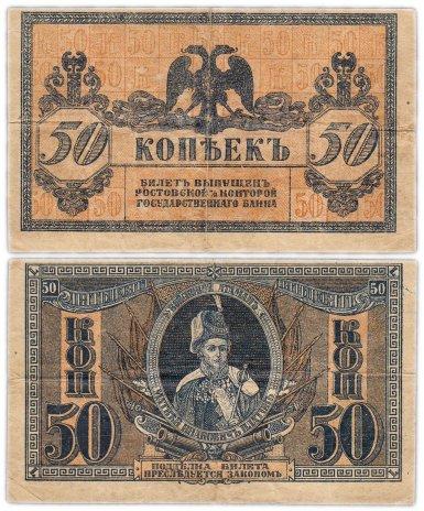 купить Ростов 50 копеек 1918