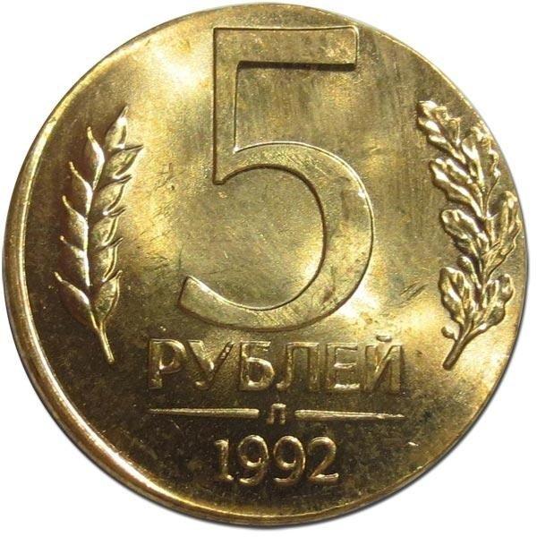 купить 5 рублей 1992 года Л кружок 1 рубля