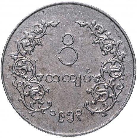 купить Бирма (Мьянма) 1 кьят 1953