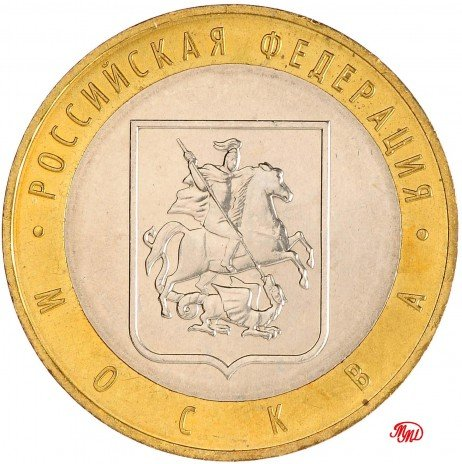 """купить 10 рублей 2005 ММД """"Москва"""" (мешковая)"""