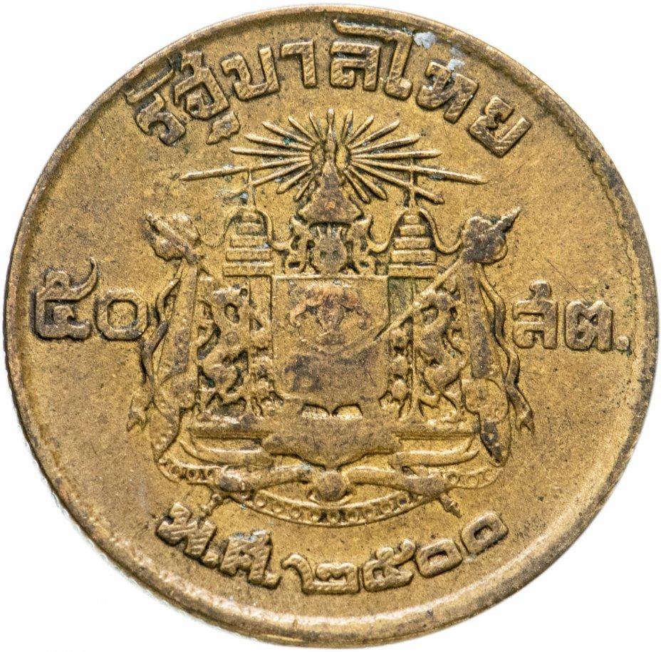 купить Таиланд 50 сатангов 1957