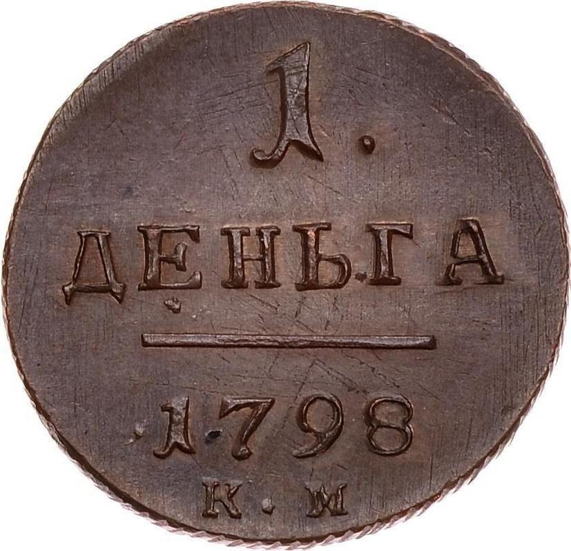 купить деньга 1798 года КМ новодел