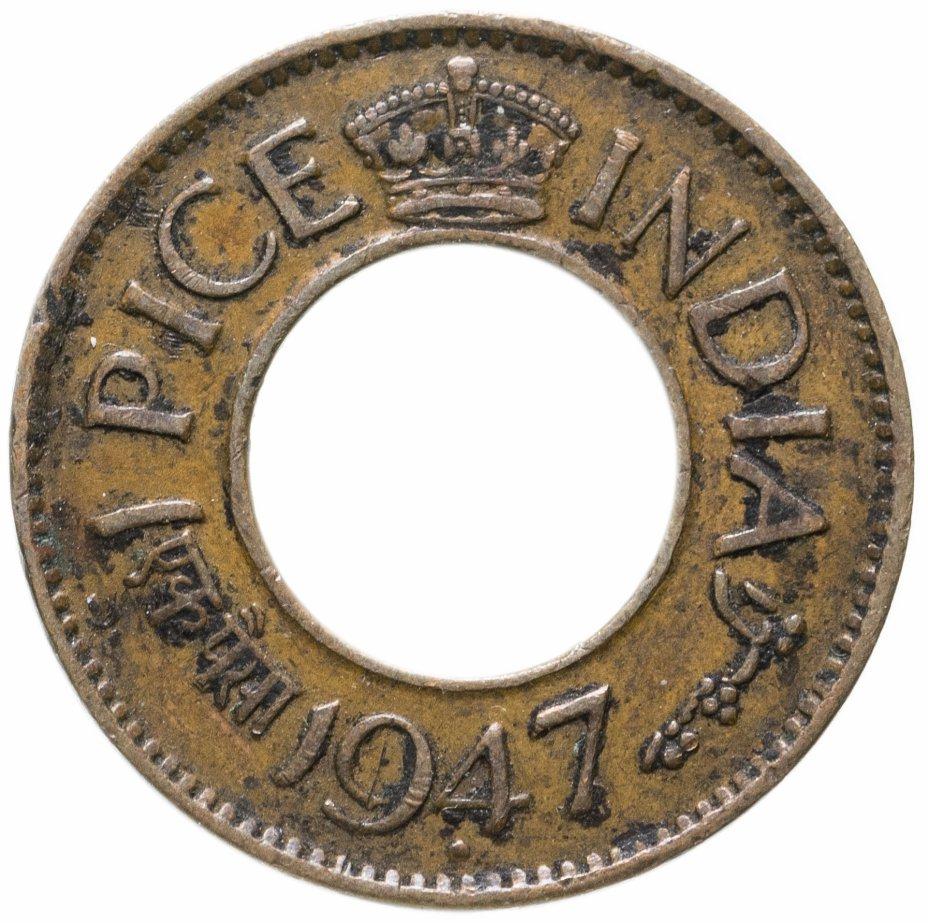 """купить Индия (Британская) 1пайс (pice) 1947 ♦, знак монетного двора: """"♦"""" - Бомбей"""