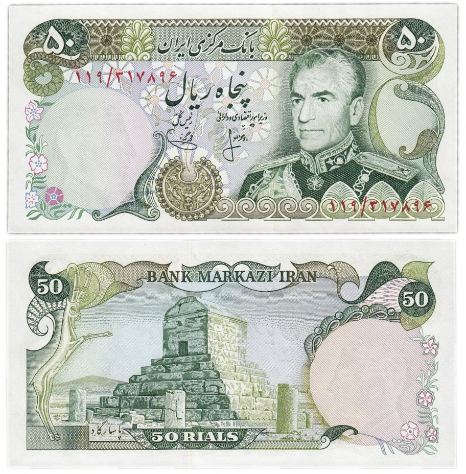 купить Иран 50 риалов 1974-1979 (Pick 101)