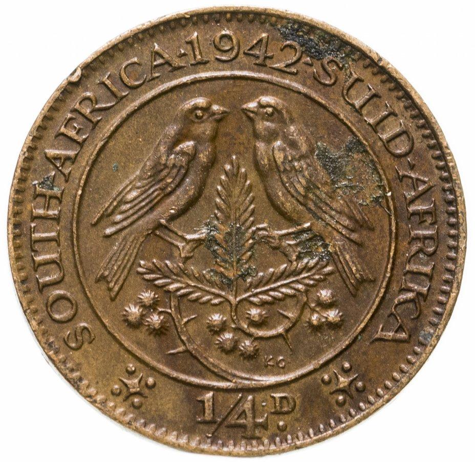 купить Южная Африка (ЮАР) 1/4 пенни (penny) 1942