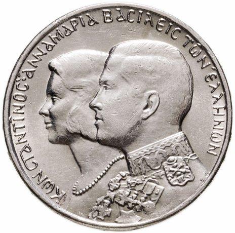 купить Греция 30 драхм (drachmai) 1964 год (Королевская свадьба. Константин II и Анна-Мария Датская)