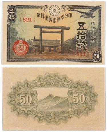 купить Япония 50 сен 1943 (Pick 59b)