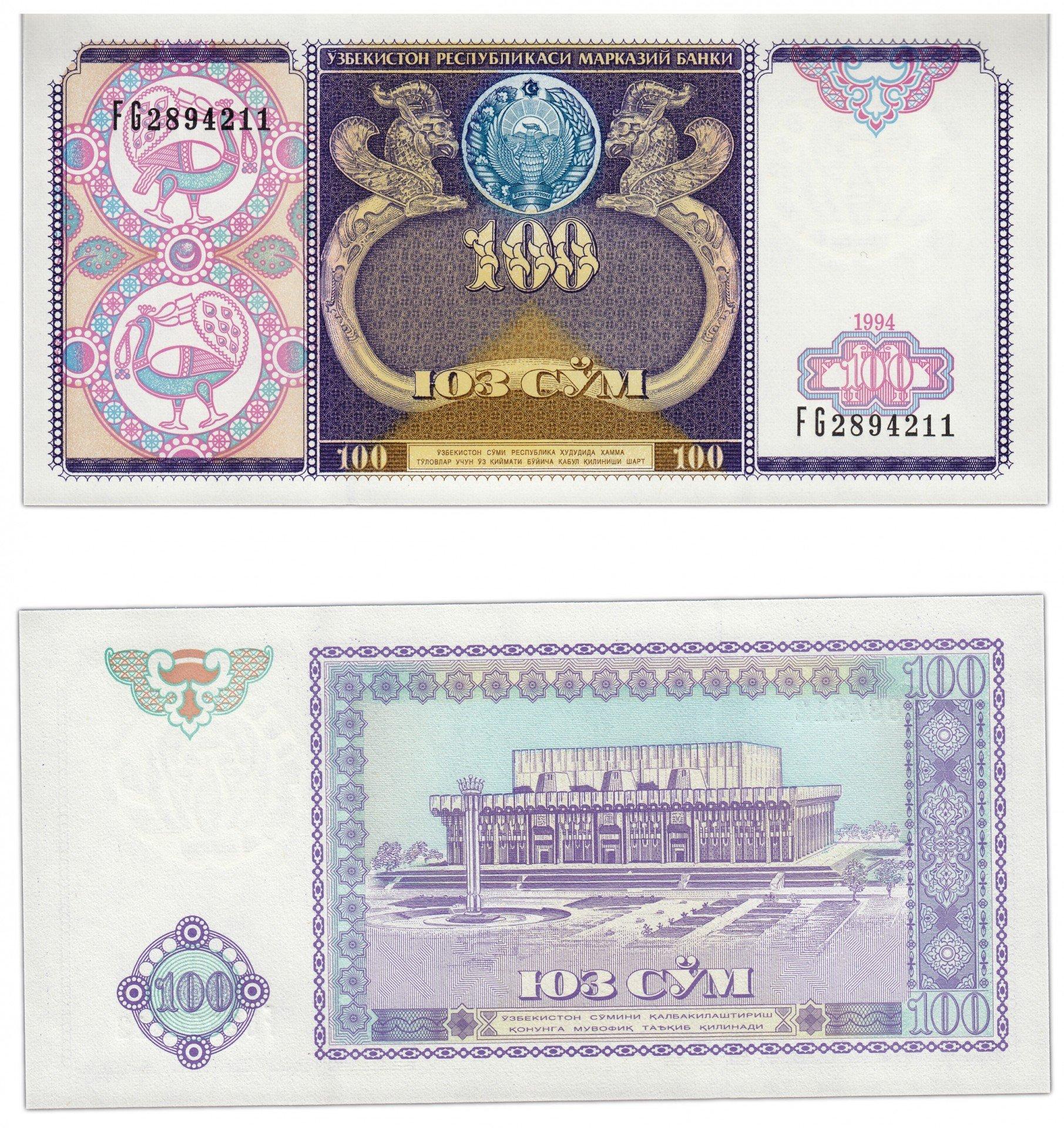 Купить в спб узбекские деньги
