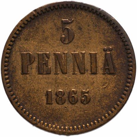 купить 5 пенни 1865, монета для Финляндии