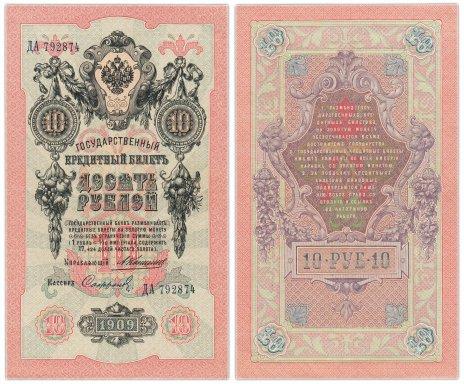 купить 10 рублей 1909 управляющий Коншин, кассир Софронов