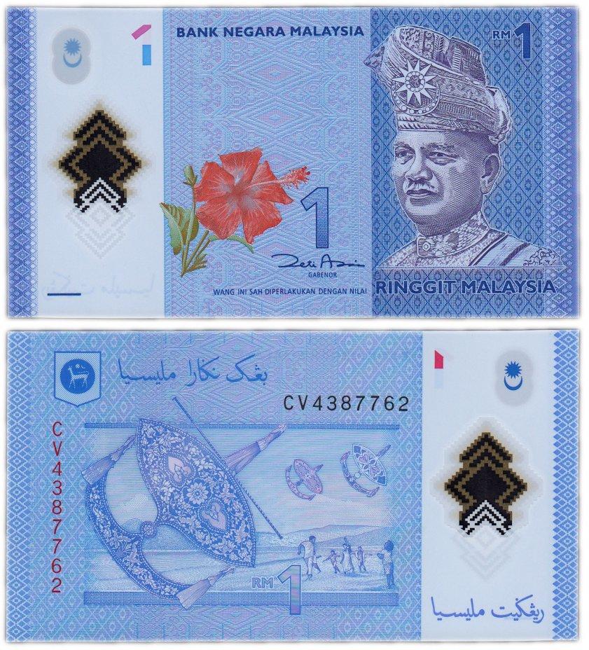 купить Малайзия 1 ринггит 2012 год Pick 51a