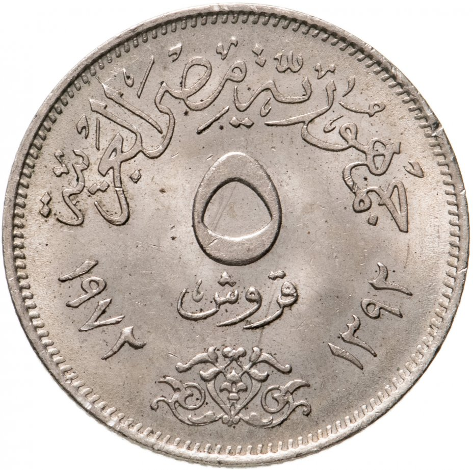 купить Египет 5 пиастров (piastres) 1972